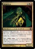 呪詛術士/Anathemancer [ARB-JPU]