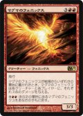 マグマのフェニックス/Magma Phoenix [M11-JPR]