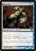 鎖の呪い/Curse of Chains [SHM-JPC]