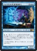ジェイスの文書管理人/Jace's Archivist [M12-JPR]