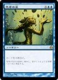 思考の泉/Mind Spring [MOR-JPR]
