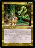 神秘の蛇/Mystic Snake [TSP-JPT]