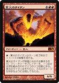 業火のタイタン/Inferno Titan [M11-JPM]