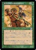 荊景学院の戦闘魔道士/Thornscape Battlemage [TSP-JPT]