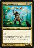 ロウクスの戦修道士/Rhox War Monk [ALA-JPU]