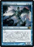 難題のスフィンクス/Conundrum Sphinx [M11-JPR]