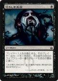 恐ろしき天啓/Horrifying Revelation [MBS-JPC]