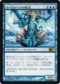 マーフォークの君主/Merfolk Sovereign [M11-JPR]