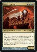 謎のスフィンクス/Enigma Sphinx [ARB-JPR]