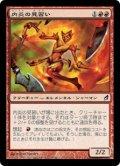 内炎の見習い/Inner-Flame Acolyte [LRW-JPC]