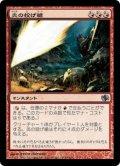 炎の投げ槍/Flame Javelin [JvC-JPU]