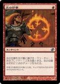 炎の印章/Seal of Fire [JvC-JPC]