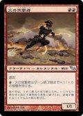 火の突撃者/Pyre Charger [SHM-JPU]