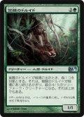 【FOIL】覚醒のドルイド/Awakener Druid [M11‐JPU]