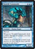 ニューロックの猛士/Neurok Commando [MBS-ENU]