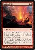 焼尽の猛火/Searing Blaze [WWK-JPC]