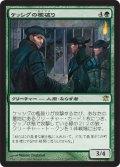 ケッシグの檻破り/Kessig Cagebreakers [ISD-JPR]