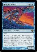 水銀のドラゴン/Quicksilver Dragon [JvC-JPR]