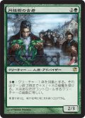 【FOIL】月桂樹の古老/Elder of Laurels [ISD-JPR]