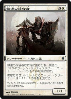 画像1: 【FOIL】練達の接合者/Master Splicer [NPH-JPU]