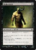 悪魔の食欲/Demonic Appetite [ROE‐JPC]