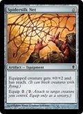 蜘蛛糸の網/Spidersilk Net [ZEN-ENC]