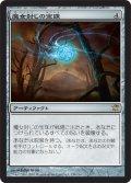 魔女封じの宝珠/Witchbane Orb [ISD-JPR]
