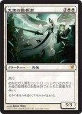 天使の監視者/Angelic Overseer [ISD-JPM]