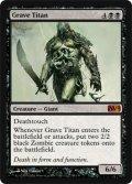 墓所のタイタン/Grave Titan [M12-ENM]