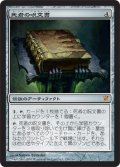 【FOIL】死者の呪文書/Grimoire of the Dead [ISD-JPM]