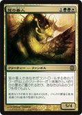茸の番人/Mycoid Shepherd [ARB-JPR]