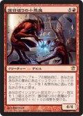 護符破りの小悪魔/Charmbreaker Devils [ISD-JPR]