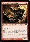 ヴィーアシーノの殺戮士/Viashino Slaughtermaster [CON-JPU]