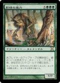 新緑の魔力/Verdant Force [10E-JPR]