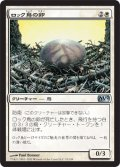 ロック鳥の卵/Roc Egg [M12-JPU]