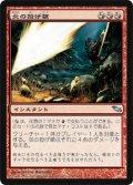 炎の投げ槍/Flame Javelin [SHM-JPU]