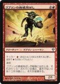 ゴブリンの廃墟飛ばし/Goblin Ruinblaster [ZEN-JPU]