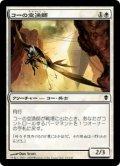 コーの空漁師/Kor Skyfisher [ZEN-JPC]