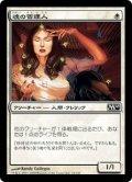 魂の管理人/Soul Warden [M10-JPC]