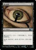 死の印/Deathmark [M10-JPU]
