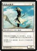 帆凧の弟子/Kitesail Apprentice [WWK-JPC]