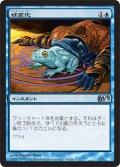 蛙変化/Turn to Frog [M12-JPU]