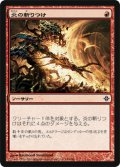 炎の斬りつけ/Flame Slash [ROE‐JPC]