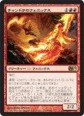 チャンドラのフェニックス/Chandra's Phoenix [M12-JPR]