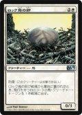 【FOIL】ロック鳥の卵/Roc Egg [M11‐JPU]