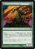 耕すツリーフォーク/Tilling Treefolk [EVE-JPC]