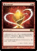 魔力のとげ/Manabarbs [10E-JPR]