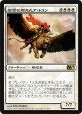 復讐に燃えたアルコン/Vengeful Archon [M11-JPR]