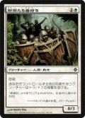 断固たる盾持ち/Stalwart Shield-Bearers [ROE‐JPC]