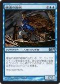 練達の盗賊/Master Thief [M12-JPU]
